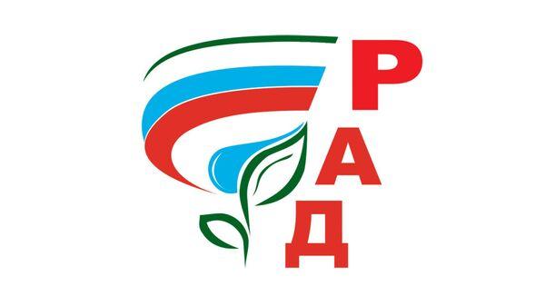 Логотип движения «Россия-Активное Долголетие» (РАД Жизни в России!)