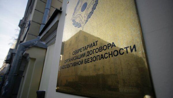 Здание Секретариата ОДКБ в Москве