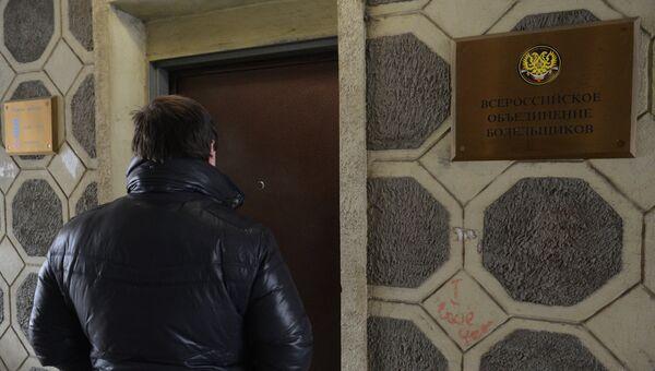 Всероссийское объединение болельщиков. Архивное фото