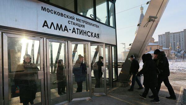 Пассажиры у входа на станцию Алма-Атинская московского метрополитена