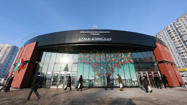 Открытие станции метро Алма-Атинская в Москве
