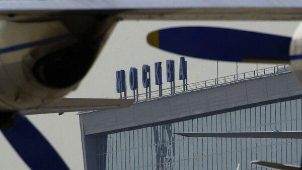 Вид аэропорта Внуково. Архивное фото