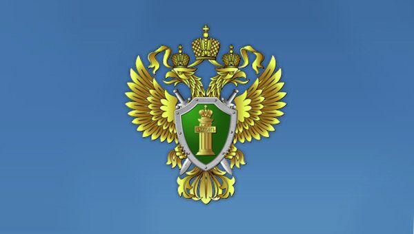 Геральдический знак-эмблема прокуратуры Российской Федерации