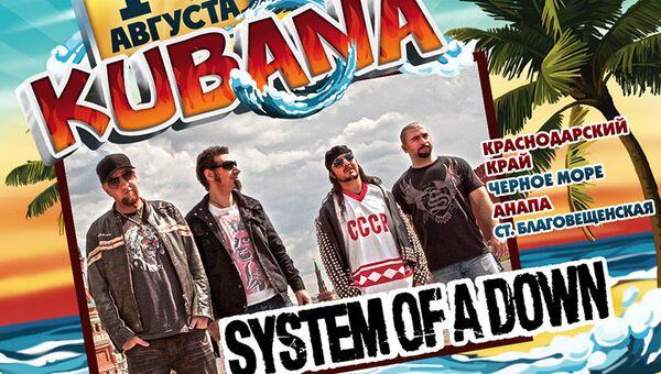 Афиша фестиваля KUBANA