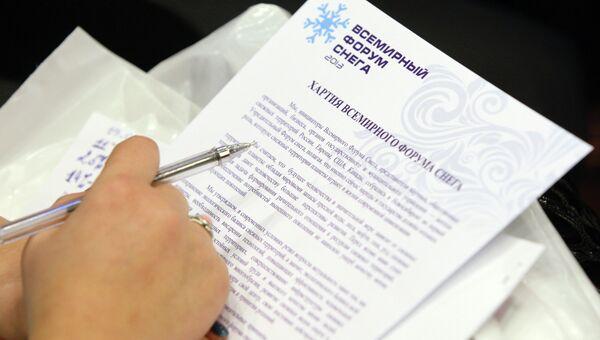 Всемирный форум снега в Новосибирске
