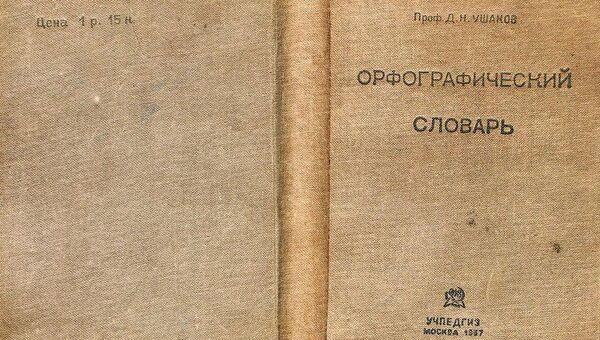 Орфографический словарь Д.Н. Ушакова. Москва, Учпедгиз, 1937. Обложка