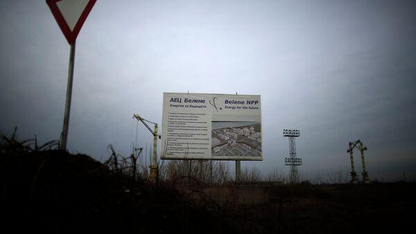 Строительство АЭС Белене.