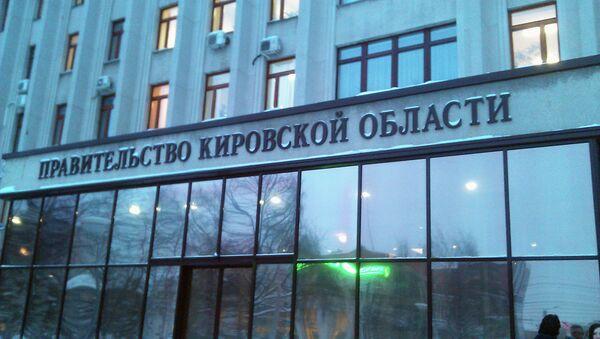 Здание правительства Кировской области