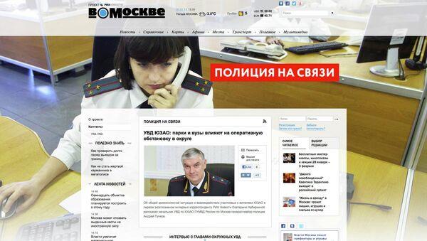 «Полиция на связи» - интернет-проект портала «В Москве» и ГУ МВД  по г.Москве