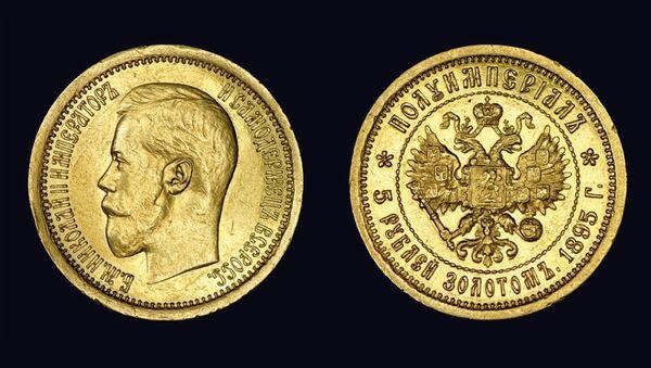 Золотой полуимпериал – 5 рублей, отчеканенный в 1895 году тиражом в 36 экземпляров