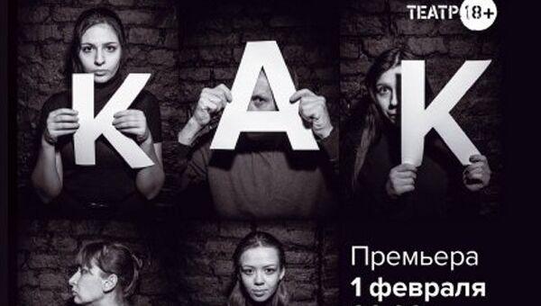 Афиша спектакля Как живые ростовского театра 18+