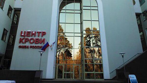 Центр крови ФМБА России