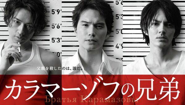 Японский телесериал Братья Карамазовы