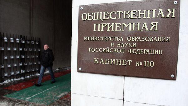 Таблички на фасаде здания министерства образования и науки РФ. Архивное фото