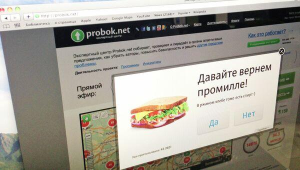 Рекламная кампания Probok.net Давайте вернем промилле!