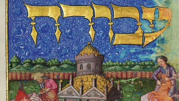 Франкфуртская Мишне Тора (около 1457-1465)