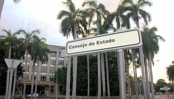 Здание Государственного совета Кубы