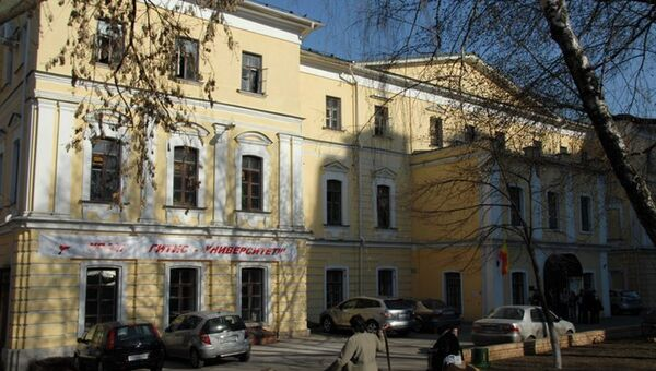 Российский университет театрального искусства — ГИТИС. Архивное фото