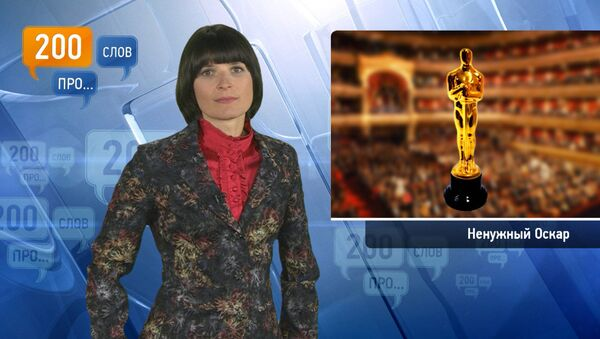 200 слов про ненужный Оскар