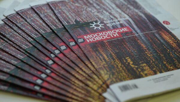 Номер газеты Московские новости , архивное фото