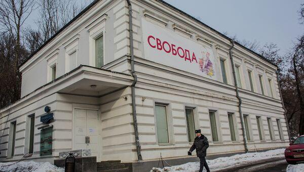 Здание Сахаровского центра, архивное фото