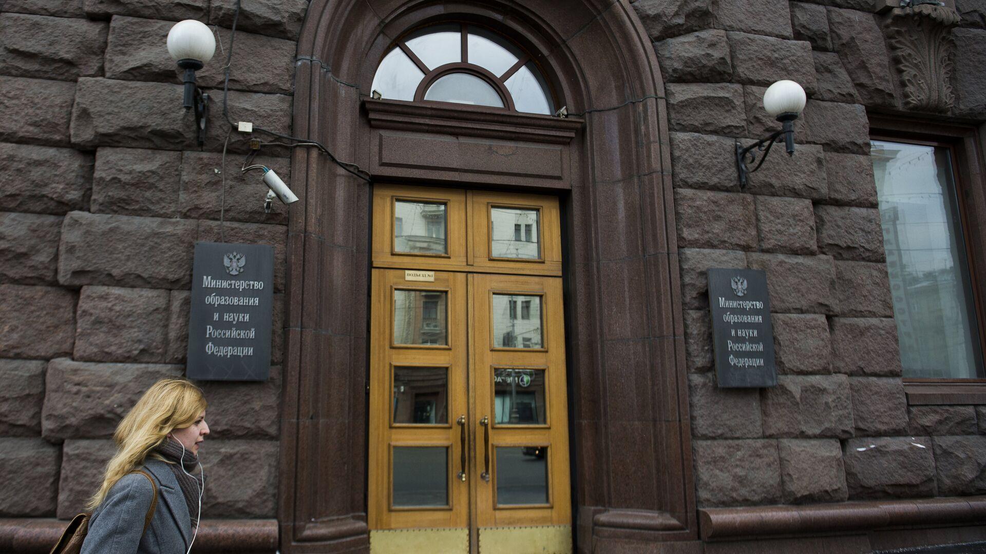 Вход в здание министерства образования и науки РФ - РИА Новости, 1920, 12.06.2021
