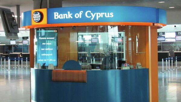 Банк Кипра Bank of Cyprus. Архив