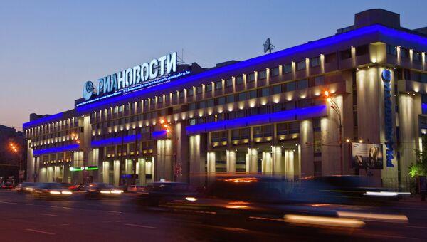 Здание РИА Новости в Москве. Архив