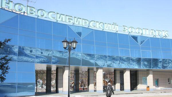 Новосибирский зоопарк, архивное фото