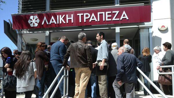Жители Никосии у отделения одного из кипрских банков