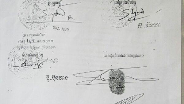 Подписка о невыезде Сергея Полонского с отпечатком пальца