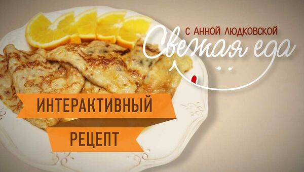 Масленица с изысканным вкусом: печем блинчики по-французски