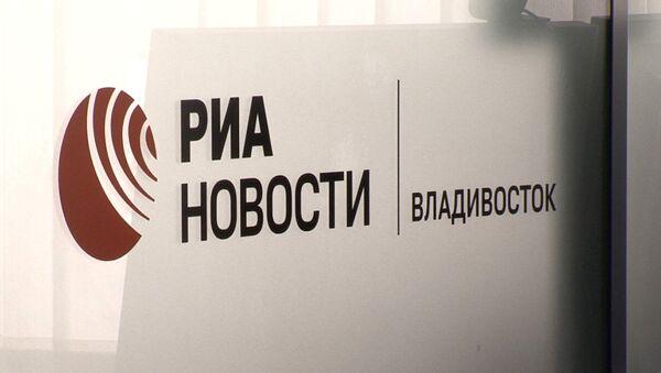 РИА Новости открыло в Приморье медиа-центр и запустило поясное вещание