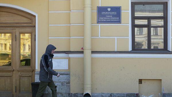 Главное следственное управление Санкт-Петербурга. Архивное фото
