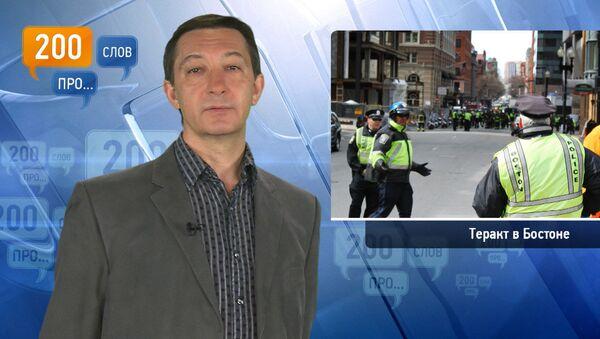 200 слов про теракт в Бостоне