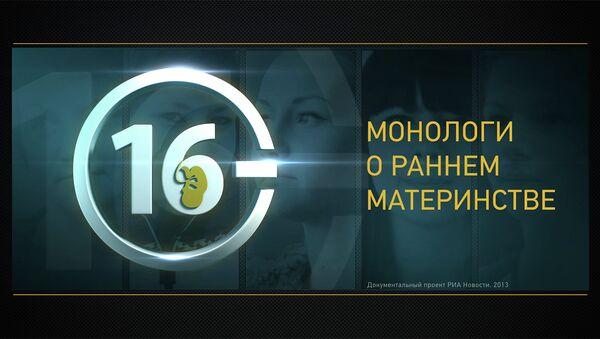 Шестнадцать минус. Интерактивный фильм о раннем материнстве