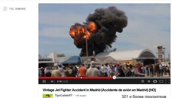 Скриншот видео об авиакатастрофе в Мадриде с YouTube