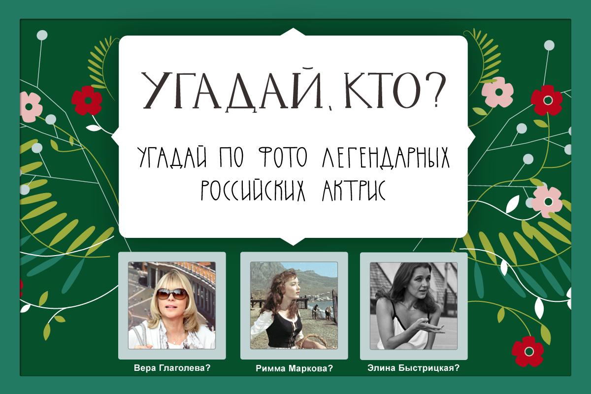 Угадай, кто: самые обаятельные актрисы российского кинематографа