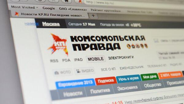 Сайт Комсомольской правды. Архивное фото