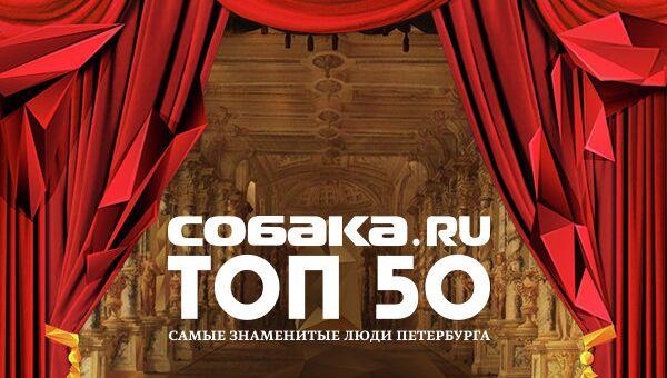 Афиша премии Собака.ru ТОП-50