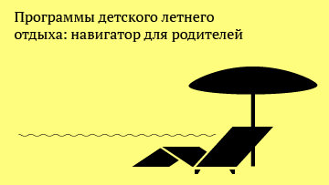 Программы детского летнего отдыха-2012: навигатор для родителей