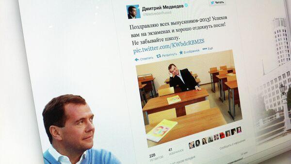 Дмитрий Медведев поздравил выпускников в Twitter