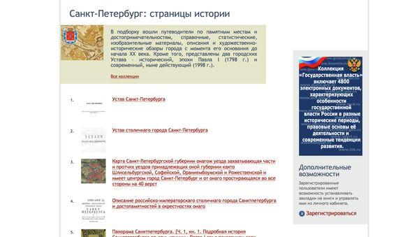 Президентская библиотека оцифровала коллекцию книг о Петербурге