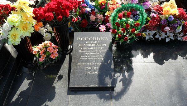 Могила Михаила Круга на Дмитрово-Черкасском кладбище Твери