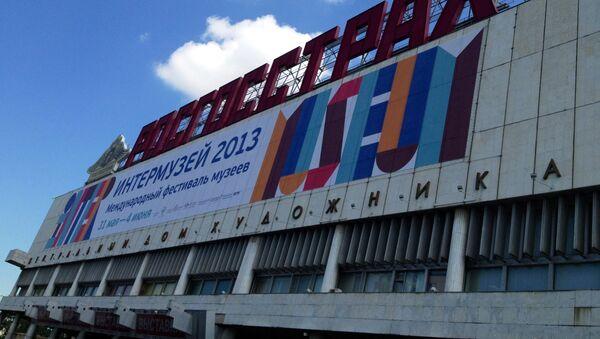 Международный фестиваль Интермузей в помещении Центрального Дома художника