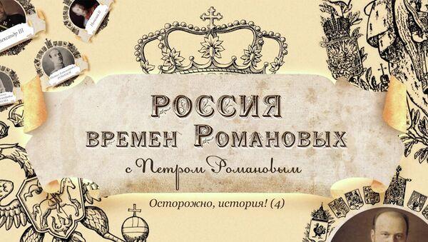 Император Иоанн Антонович - Железная маска русской истории