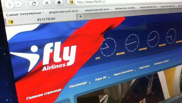 Сайт авиакомпании Ай Флай. Архивное фото