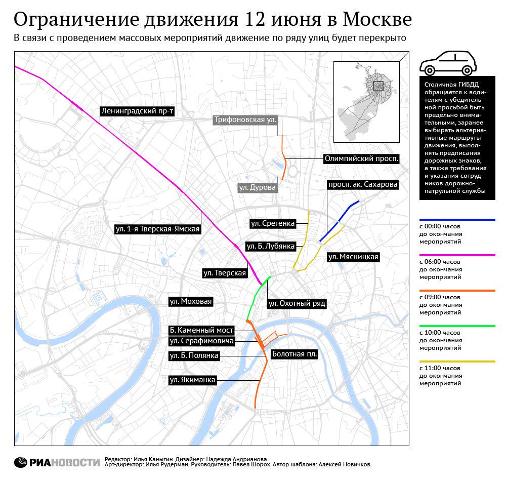 Ограничение движения 12 июня в Москве