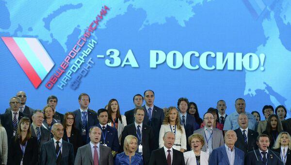 В.Путин принял участие в работе учредительного съезда ОНФ