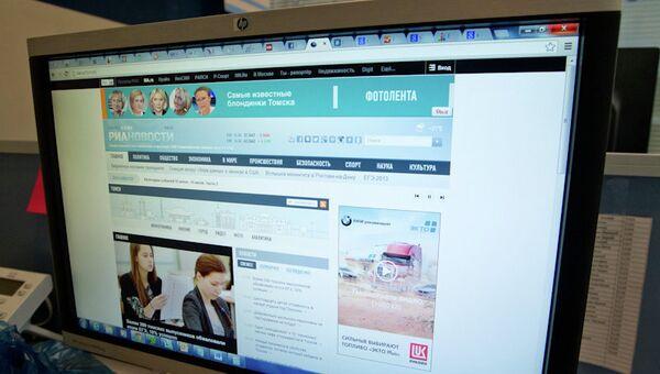 Томский сайт РИА Новости переехал на большой РИАН